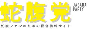蛇腹情報サイト| JABARA PARTY | 蛇腹党 |